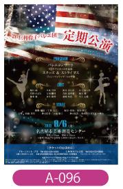 仁科伶子バレエ団様定期公演用のチラシです。演目のスターズ&ストライプスをイメージしたデザインです