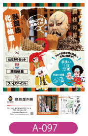歌舞伎化粧体験のイベントチラシのデザインです。コロナ対策の案内を含めて作成しました