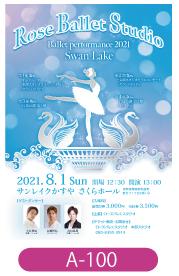 ローズバレエスタジオ様発表会のチラシです。白鳥の湖をモチーフとしたデザインです