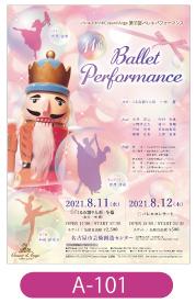 バレエスタジオクールダンジェ様の発表会チラシです。演目のくるみ割り人形に合わせたデザインです。