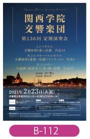 関西学院交響楽団様定期演奏会用のチラシサンプルです