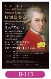 りゅーと新潟フィルハーモニー管弦楽団様特別演奏会用チラシのサンプルです