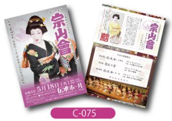 日本舞踊宗山流本会 宗山會公演用のチラシデザインです
