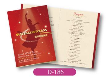 オリーブバレエクラス様バレエ発表会のプログラムです