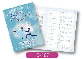 クラシックバレエクラブ様バレエ発表会のプログラムです