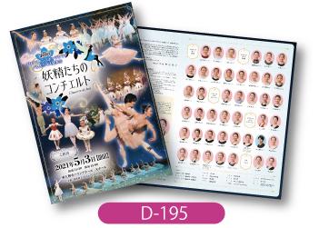 酒井裕子バレエ&ダンススクール様発表会のプログラムです