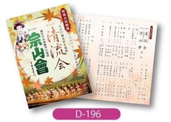 創作日本舞踊、宗山會様公演、清流会のパンフレットです