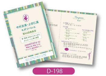 中村友美・上田仁美モダンバレエ様バレエ発表会のプログラムです