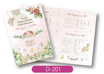 松岡ひとみバレエスクール様発表会用の6ページプログラムデザインです。