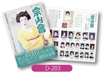 日本舞踊宗山流本会 宗山會公演用のプログラムデザインです