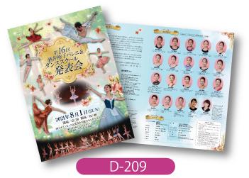 酒井裕子バレエ&ダンススクール様発表会のプログラムデザインです