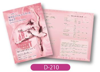 奥村京子バレエスクール様バレエ発表会のプログラム用デザインです