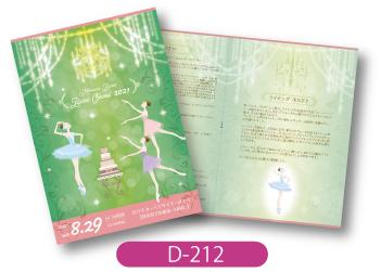 Mimillian Ballet様バレエコンサート用プログラムのデザインサンプルです