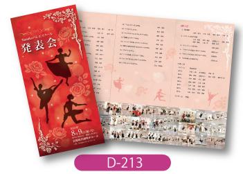 Namikoバレエスクール様発表会用の三つ折りプログラムのデザインサンプルです