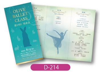 オリーブバレエクラス様のバレエ発表会用三つ折りプログラムデザインです