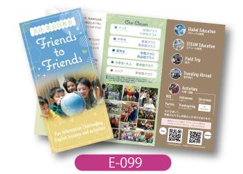 英語英会話教室 Friends to Friends様教室紹介の三つ折りパンフレットです