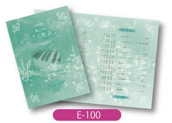 小山田直美ピアノ教室様ピアノ発表会用のプログラムです