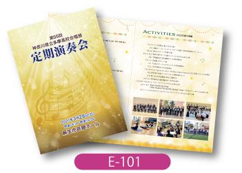 神奈川県立多摩高等学校合唱部様発表会用のプログラムです