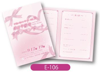 奥村郁子様ピアノコンサート用のプログラムデザインです