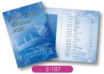 あいだ音楽院様ピアノ発表会用のプログラムデザインです。