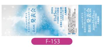 co.,coエレカ゛ンス 長谷川千洋バレエスクール様バレエ発表会のチケットデザインです