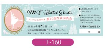 MTバレエスタジオ様バレエ発表会用のチケットデザイン、座席番号ナンバリング入のデザインです