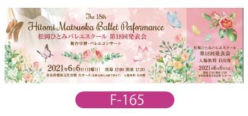 松岡ひとみバレエスクール様バレエ発表会用チケットです。プログラムと共通したデザインで作成しました