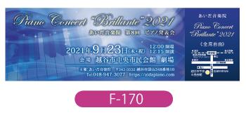 あいだ音楽院様ピアノ発表会用のチケットデザインです。
