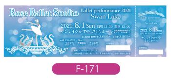 ローズバレエスタジオ様発表会のチケットです。白鳥の湖をモチーフとしたデザインです