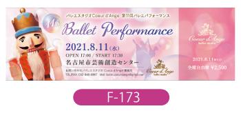 バレエスタジオクールダンジェ様の発表会チケットです。演目のくるみ割り人形に合わせたデザインです。