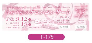 奥村郁子様ピアノコンサート用のチケットデザインです