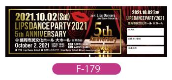 Lips Dance School様Dance発表会用のチケットデザインです。