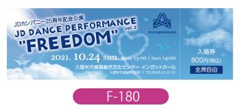 JDカンパニー様公演ダンスパフォーマンスの舞台チケットデザインです