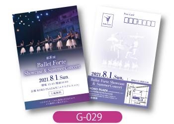 Ballet Forte 様バレエ発表会の招待状ポストカードデザインです