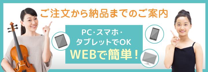 PC・スマホ・タブレットから簡単にWEB注文ができます。ご注文から納品までの流れを丁寧にご紹介。