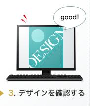 制作の流れ3・デザインを確認する