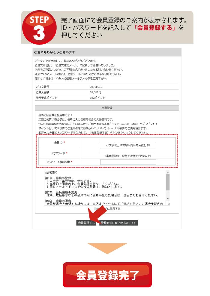 会員登録の流れをご説明する画像です。ご注文完了後、会員登録ページにてID・パスワードを入力してください。