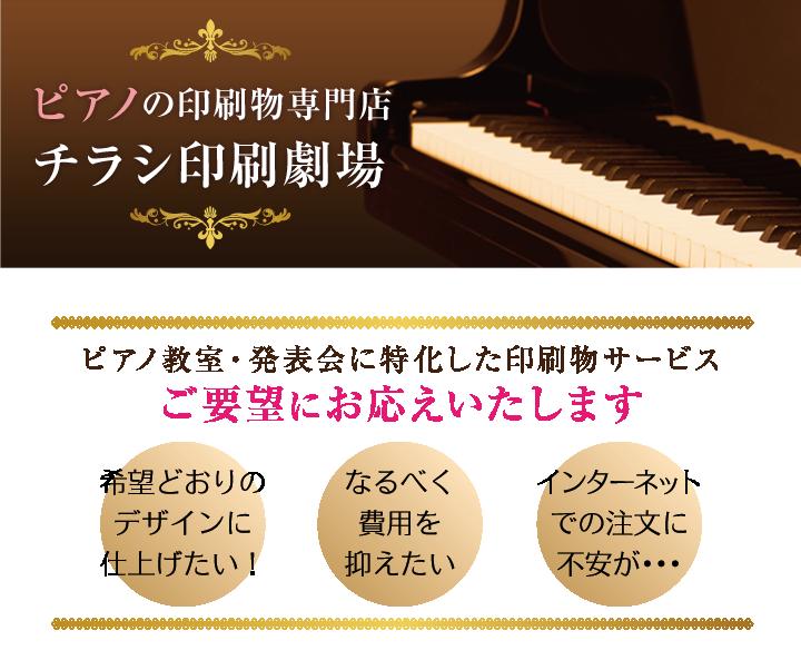 ピアノの印刷物専門店チラシ印刷劇場。ピアノ教室に特化した印刷物サービスでご要望にお応えいたします。