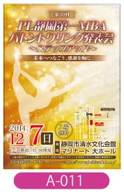 PL静岡第一MBAバトントワリング様発表会チラシの画像です。金色のゴージャスな背景にバトンのシルエットを配置したデザインです。