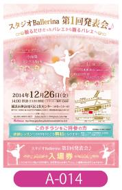 スタジオBallerina様発表会チラシの画像です。ピンクの背景に薄くマーガレットを配置したかわいらしいデザインです。
