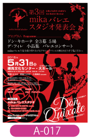 mikaバレエスタジオ様第3回発表会チラシの画像です。演目のドン・キホーテのシルエットを黒と赤で表現した情熱的なデザインです。