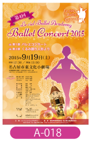 ル・シエルバレエアカデミー様発表会チラシの画像です。オレンジを基調とし、演目のくるみ割り人形に合わせたデザインです。