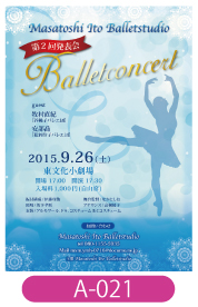 Masatoshi Ito balletstudio様発表会チラシの画像です。青をベースにバレエシルエットとレースをあしらった上品なデザインです。
