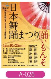 日本舞踊まつり踊ぃもんそチラシの画像です。和紙をイメージした金色のベースに扇を大胆に配置したデザインです。