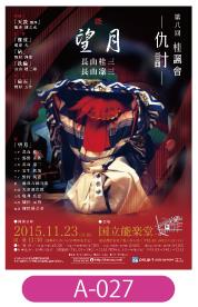 第8回桂諷會公演チラシの画像です。「望月」の写真を中央に大きく配置し、仇討をイメージした赤の文様を重ねたデザインです。
