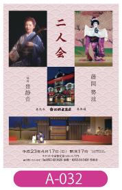 藤間勢波様、豊静音様二人会の公演チラシ画像です。ピンク地に青海波文様で飾った背景に写真を並べたシンプルなデザインです