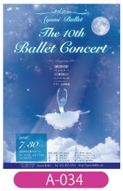 ayumiバレエ様発表会チラシの画像です。月明かりの元で踊るバレリーナのシルエットを用いたデザインです。