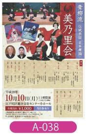 青柳流美乃里会様公演チラシの画像です。舞台の写真に合わせて和紙のイメージでデザインしています