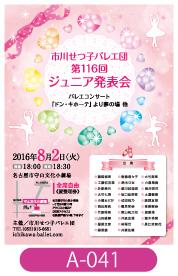 市川せつ子バレエ団様発表会チラシの画像です。ピンクの背景にラインストーンを配置したキラキラしたデザインです