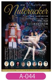 スターバレエアカデミー様発表会用のチラシです。くるみ割り人形とクリスマスツリーを背景に男女のダンサーの写真を飾ったデザイン